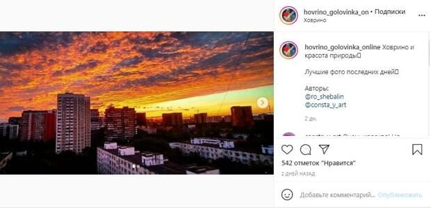 Фото дня: закат в Ховрине набрал полтысячи «лайков» в соцсетях