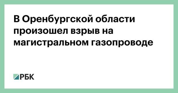 В Оренбургской области произошел взрыв на магистральном газопроводе