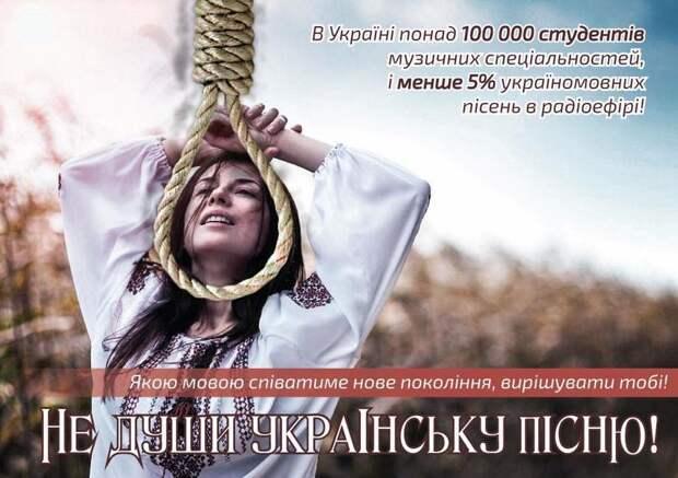 В Киеве пройдет концерт за вытеснение всего русского из эфира — честную конкуренцию выиграть невозможно