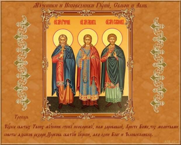 28 ноября - Народно-христианский праздник Гурьев день.