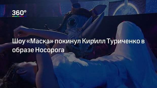 Шоу «Маска» покинул Кирилл Туриченко в образе Носорога