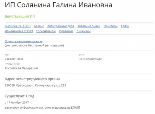 Пыталась окультурить Севастополь, но трёт спины в Краснодаре!