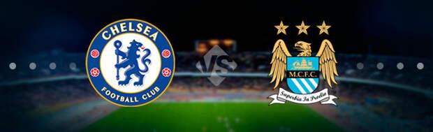 Челси - Манчестер Сити: Прогноз на матч 17.04.2021