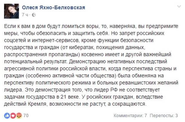 Яхнo: Лидер РФ не соответствует задачам государства в 21 веке