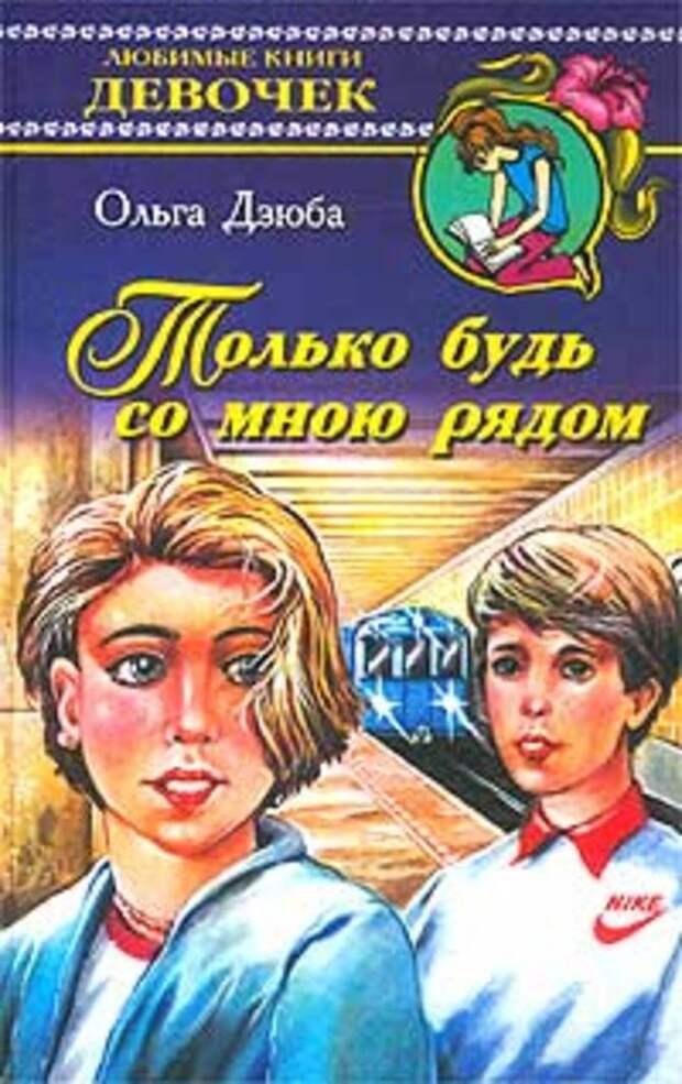 Ольга Дзюба «Только будь со мною рядом»