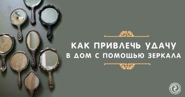 Как привлечь удачу в дом с помощью зеркала