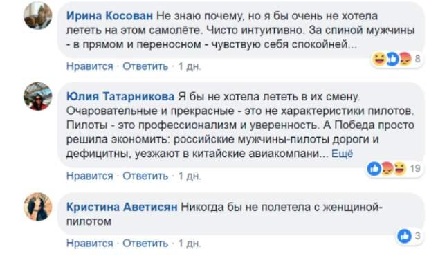 Россияне раскритиковали авиакомпанию за женский экипаж: «Я бы не хотела лететь в их смену!»