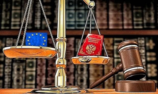 Европа нагло потребовала от России изменить Конституцию. И была послана