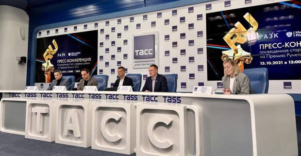 Премию Рунета вручат в 16 номинациях