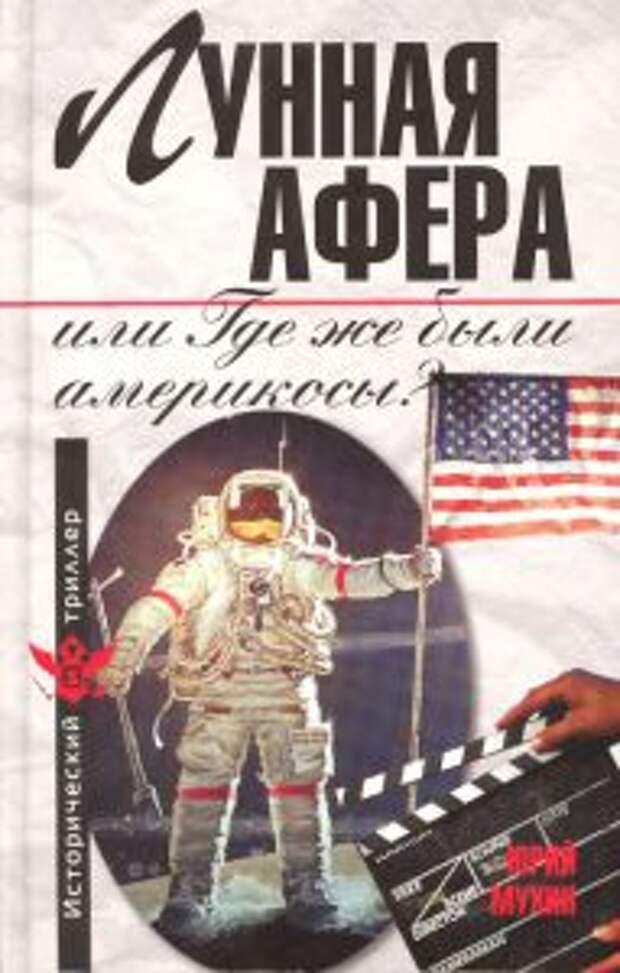 Юрий Мухин. Лунная афера