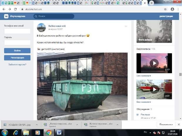Фото дня: «русский РЭП» обнаружен в Бабушкинском