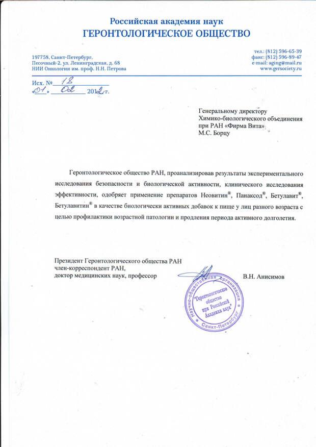 Препараты НПЦРИЗ получили одобрение Геронтологическим обществом РАН.