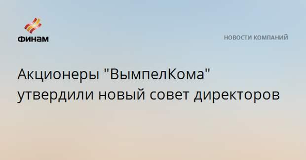 """Акционеры """"ВымпелКома"""" утвердили новый совет директоров"""