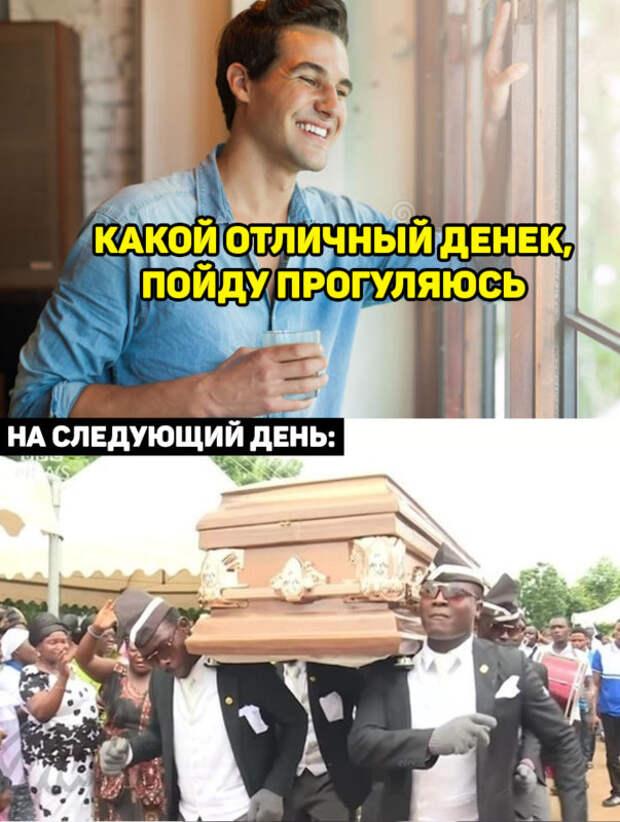 ⚰️ Танцующие носильщики гробов: что за мем?