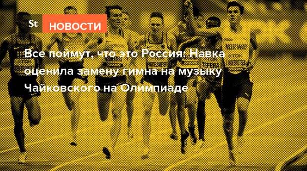 Все поймут, что это Россия: Навка оценила замену гимна на музыку Чайковского на Олимпиаде