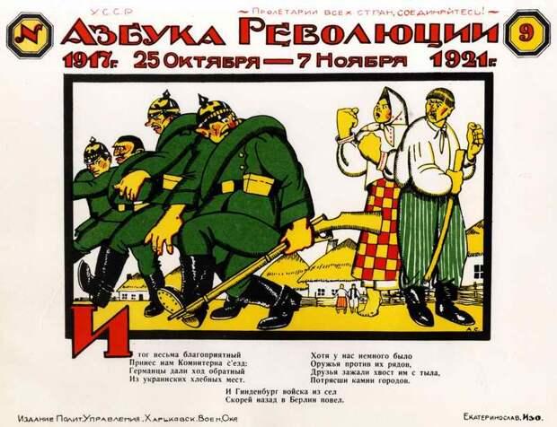 Азбука революции (И) - Адольф Страхов