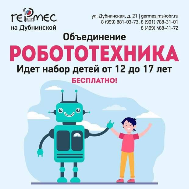 В центре на Дубнинской улице открылся набор в объединение «Робототехника»