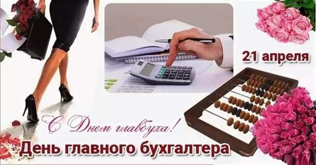 Поменьше юмора, побольше денег. Как живут в Ульяновской области главные бухгалтеры