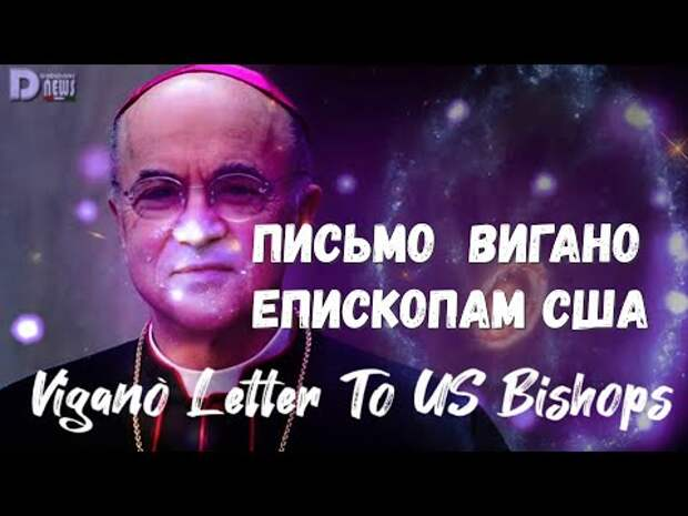Письмо Карло Мария Вигано епископам США