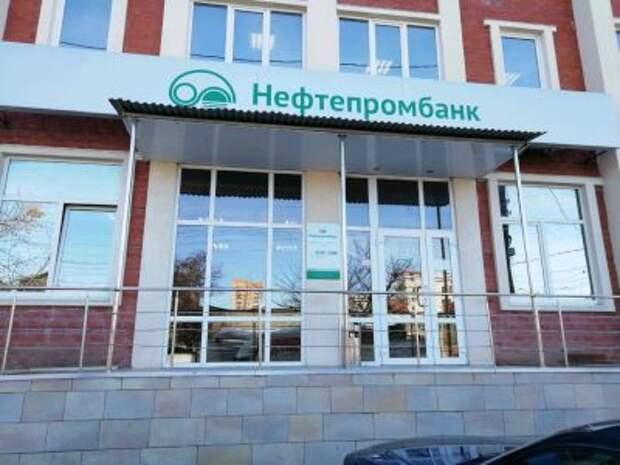 "ЦБ РФ отозвал лицензию у ""Нефтепромбанка"""