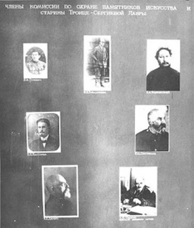 Члены комиссии по охране памятников искусства и старины Троице-Сергиевой Лавры