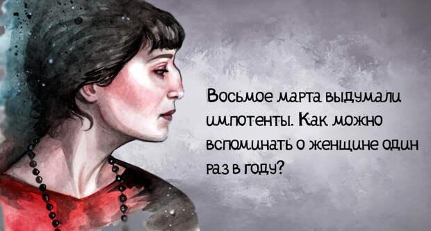 «Мужчины, вы думаете женщины любят красавцев или героев?»