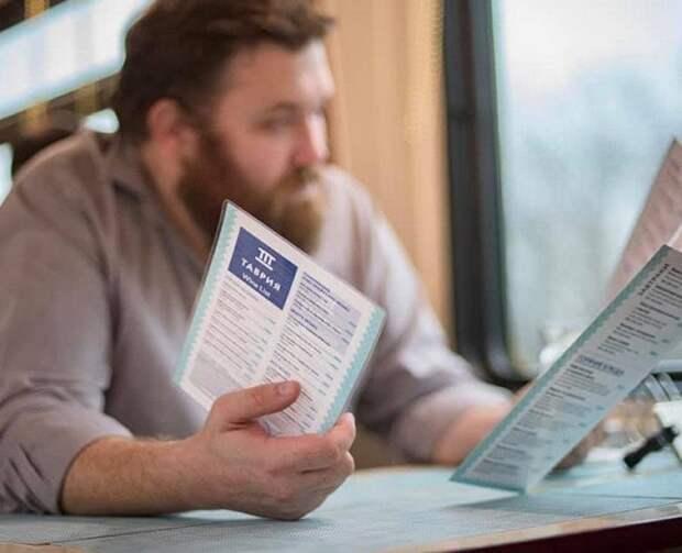 Новые сервисы в поездах «Таврия»