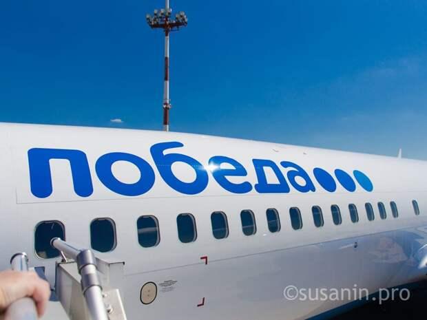 Авиакомпания «Победа» отменила часть декабрьских рейсов в Ижевск