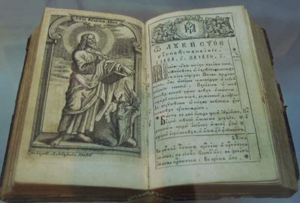 Старообрядцы до сих пор следуют библейскому запрету, так как непослушание считают большим грехом / Фото: commons.m.wikimedia.org