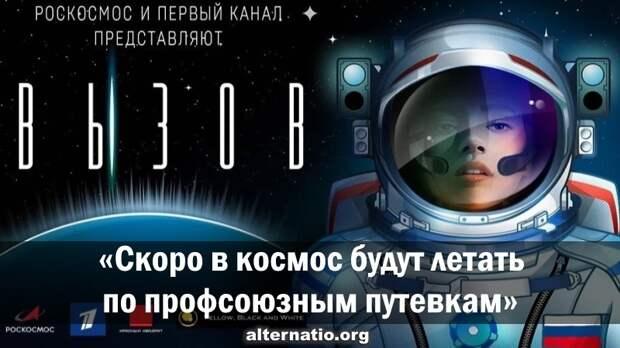 «Скоро в космос будут летать по профсоюзным путевкам»