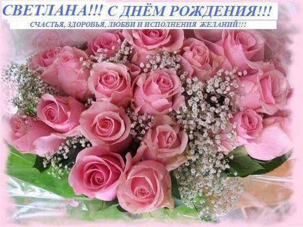 Светлана! С днём рождения! Гип-гип-УРА !!!