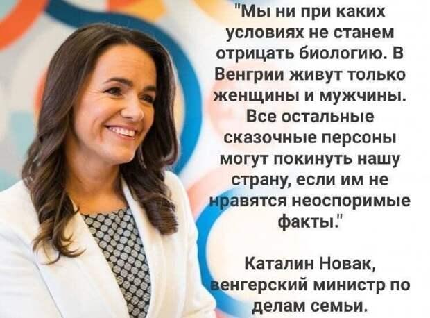 В Венгрии живут только мужчины и женщины - Каталин Новак
