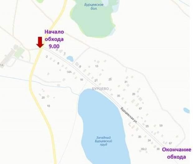 Субботний обход территории пройдет в Бурцеве