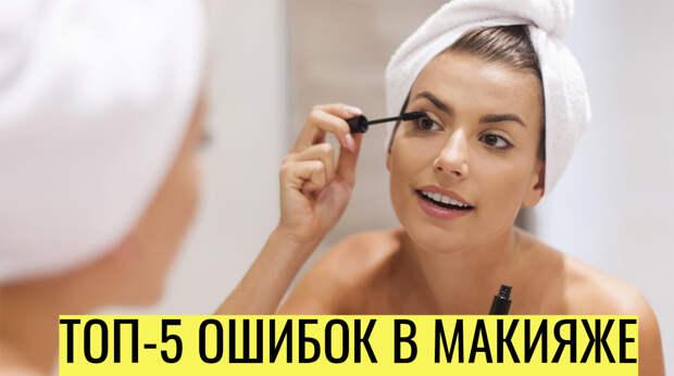 5 ошибок в макияже, которые совершают все девушки