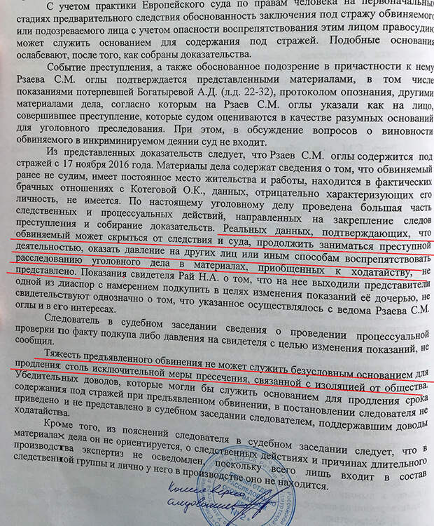 Фото: Материалы уголовного дела/Царьград