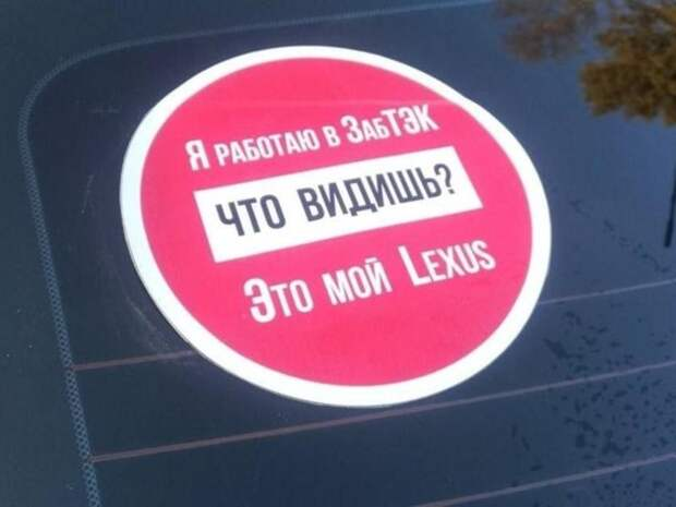 Работники ЗабТЭК показали Осипову свои «Лексусы»