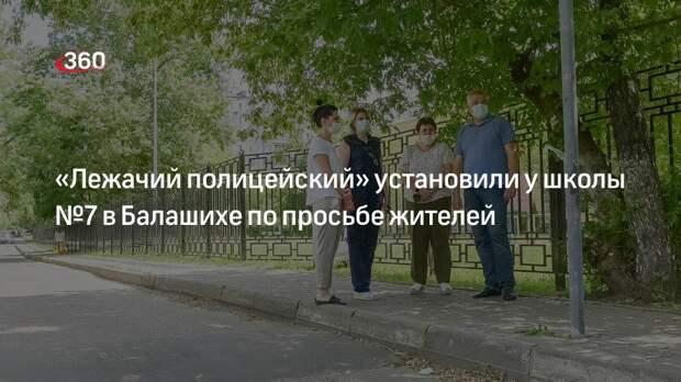 «Лежачий полицейский» установили у школы №7 в Балашихе по просьбе жителей