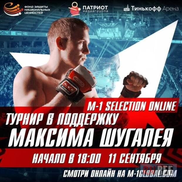 «Вместе мы – сила и обязательно победим!» - Малькевич рассказал о ММА турнире в поддержку Шугалея