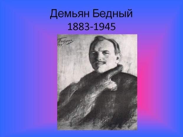 Демьян Бедный писатель, поэт