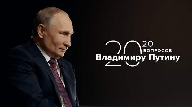 20 вопросов Владимиру Путину. Эксклюзивное интервью ТАСС - YouTube