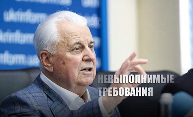 «Россия заявляет, что…»: Кравчук выдвинул России требование для компромисса по Донбассу
