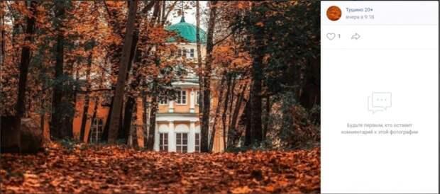 Фото дня: золотая осень в усадьбе Братцево