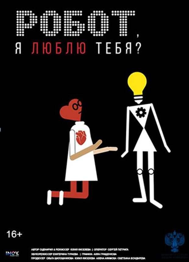 Фильм Юлии Киселевой «Робот, я люблю тебя?»