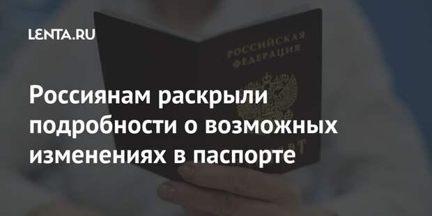 Россиянам раскрыли подробности о возможных изменениях в паспорте