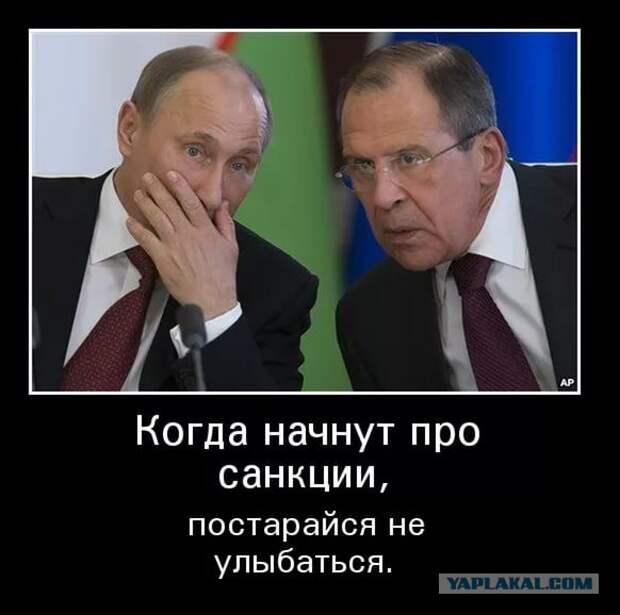 Чем больше санкций, тем лучше. Продолжайте!