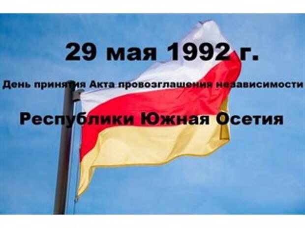 Акт провозглашения независимости Южной Осетии