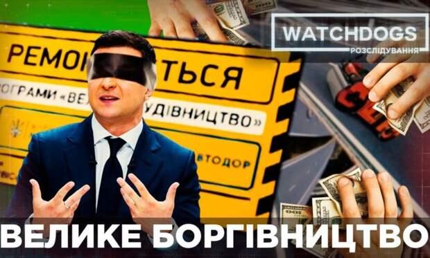 О новой Украине Зеленского и его хулиардах