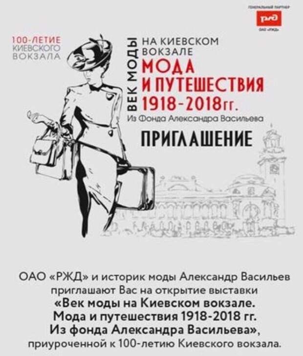 Вокзальная выставка А.Васильева