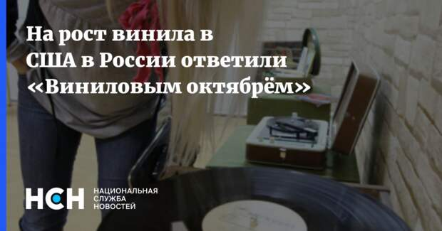 На рост винила в США в России ответили «Виниловым октябрём»