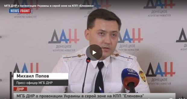 МГБ ДНР о провокации Украины в серой зоне на КПП «Еленовка»
